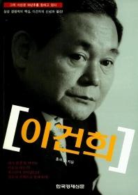 이건희 (경영/2)