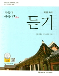 학문 목적 듣기(서울대 한국어+(Plus))(서울대 학문 목적 한국어+ 시리즈)