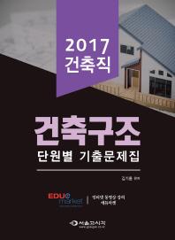 건축구조 단원별 기출문제집(건축직)(2017)