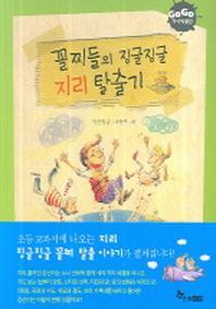 꼴찌들의 징글징글 지리 탈출기(GOGO 지식 박물관 11)