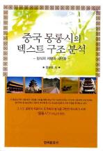 중국 몽롱시의 텍스트 구조 분석