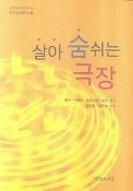 살아 숨쉬는 극장(공연문화산업연구소 공연문화총서 2)(반양장)