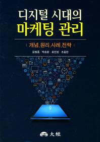 디지털 시대의 마케팅 관리(양장본 HardCover)