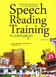 영어 스피치리딩 훈련 Jumper. 1  ((1-4 전4권 세트판매, 측면 증정 도장 있슴))