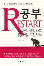 공부 리스타트(RESTART)