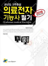 의료전자기능사 필기 과년도 3주완성(2018)