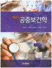 공중보건학(에센스)