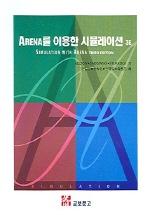 Arena를 이용한 시뮬레이션(3판)