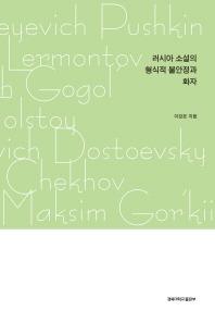 러시아 소설의 형식적 불안정과 화자(양장본 HardCover)