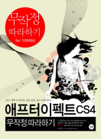 애프터이펙트 CS4 무작정 따라하기(무작정 따라하기 FOR 디자이너)(CD1장포함)