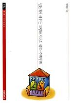 일본에서 배우는 고령화 시대의 국토: 주택정책(SERI연구에세이 64)