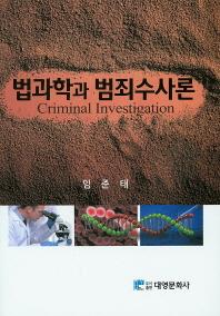 법과학과 범죄수사론(양장본 HardCover)