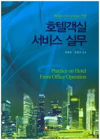 호텔객실 서비스 실무(NCS(국가직무능력표준)기반)(양장본 HardCover)