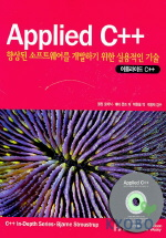 APPLIED C++(CD-ROM포함)