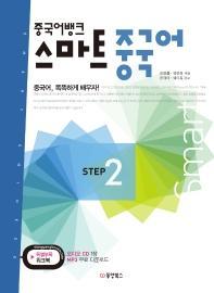 스마트 중국어 STEP. 2