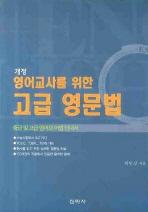 영어교사를 위한 고급 영문법 // 2판 6쇄 (2020년) / 사용감 없음