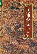 해동검도(2판)