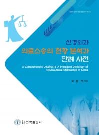 신경외과 의료소송의 현황 분석과 판례 사전(양장본 HardCover)