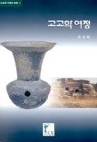 고고학 여정(주류성고고학총서 3)