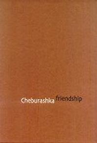 CHEBURASHKA FRIENDSHIP(체브라시카)