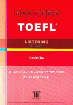 HACKERS TOEFL LISTENING(iBT)(CD1장포함)