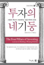 투자의 네 기둥