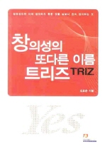창의성의 또다른 이름 트리즈(TRIZ)(양장본 HardCover)