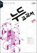 언어영역 문학 (2011)(누드교과서)