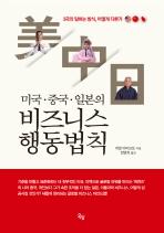 비즈니스 행동법칙(미국 중국 일본의)(양장본 HardCover)