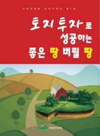 토지 투자로 성공하는 좋은 땅 버릴 땅(가야컨설팅 토지시리즈 7)