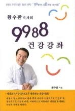 9988 건강강좌(황수관박사의)