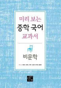 중학 국어 교과서: 비문학(미리 보는)