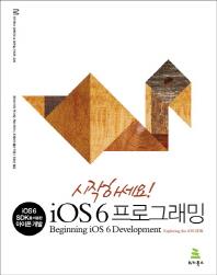 iOS 6 프로그래밍(시작하세요)(위키북스 임베디드 & 모바일 시리즈 26)