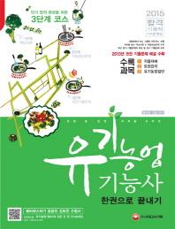 유기농업 기능사 한권으로 끝내기(2015)(개정판 4판)