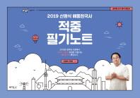 신영식 해동한국사 적중 필기노트(2019)