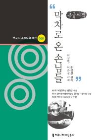 막차로 온 손님들(큰글씨책)(한국시나리오걸작선 21)