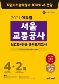 서울교통공사 NCS+전공 봉투모의고사 4+2회(2021)(에듀윌)