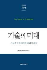 기술의 미래(대한민국 미래경제 보고서)