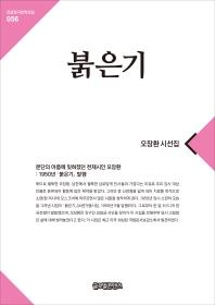 붉은기(큰글한국문학선집 56)