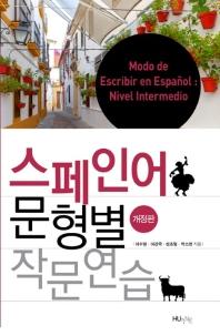 스페인어 문형별 작문연습(개정판)