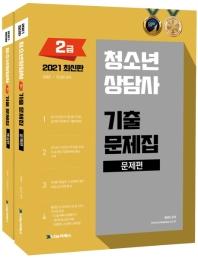 청소년상담사 2급 기출문제집 세트(2021)(전2권)