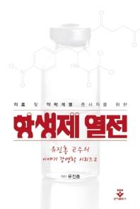 항생제 열전(의료 및 약학계열 종사자를 위한)