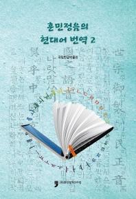 훈민정음의 현대어 번역. 2