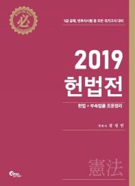 헌법전(2019)