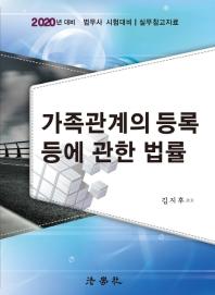가족관계의 등록 등에 관한 법률(2020)(11판)