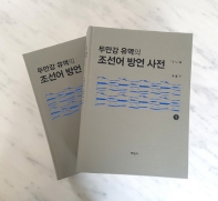 두만강 유역의 조선어 방언 사전 1,2 세트(양장본 HardCover)(전2권)