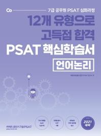 12개 유형으로 고득점 합격 PSAT 핵심학습서: 언어논리(2021)