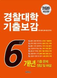 경찰대학 기출보감 6개년 기출문제(2020)
