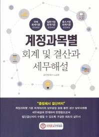 계정과목별 회계 및 결산과 세무해설(2019)