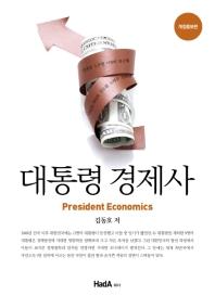 대통령 경제사(개정증보판)